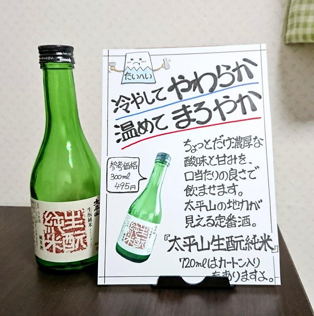 『太平山 生酛純米』の感想・評価:ちょっと濃厚な酸味と甘みを、口当たりの良さで飲ませる1本