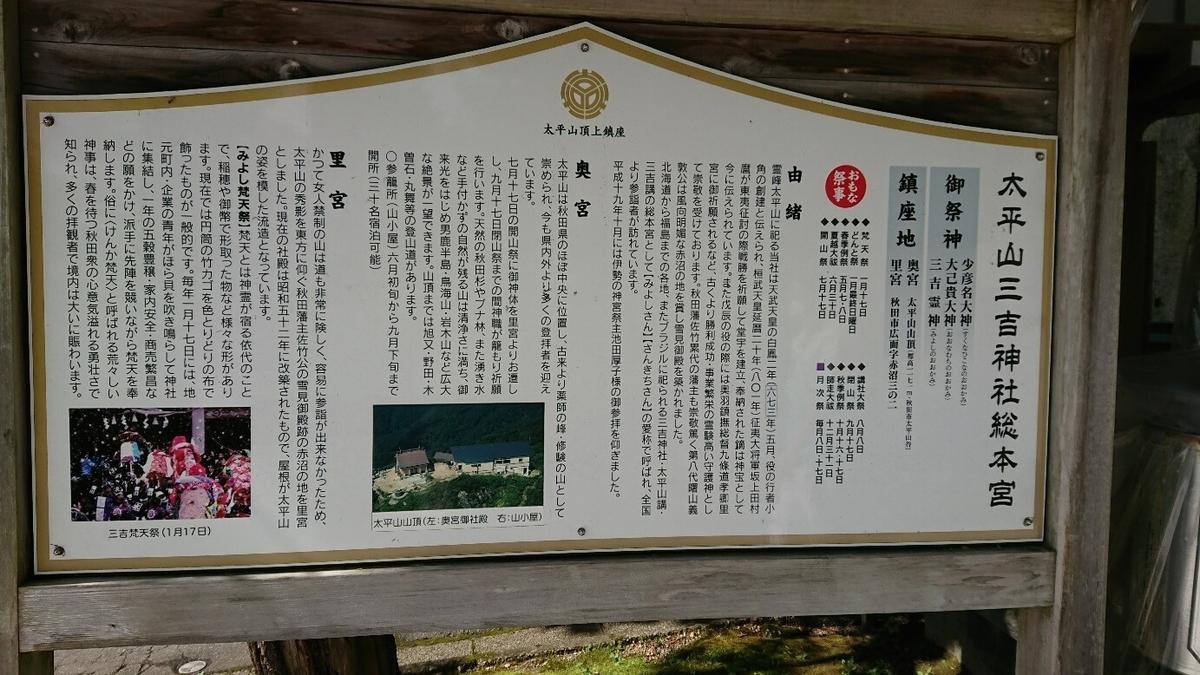 太平山三吉神社のご利益は