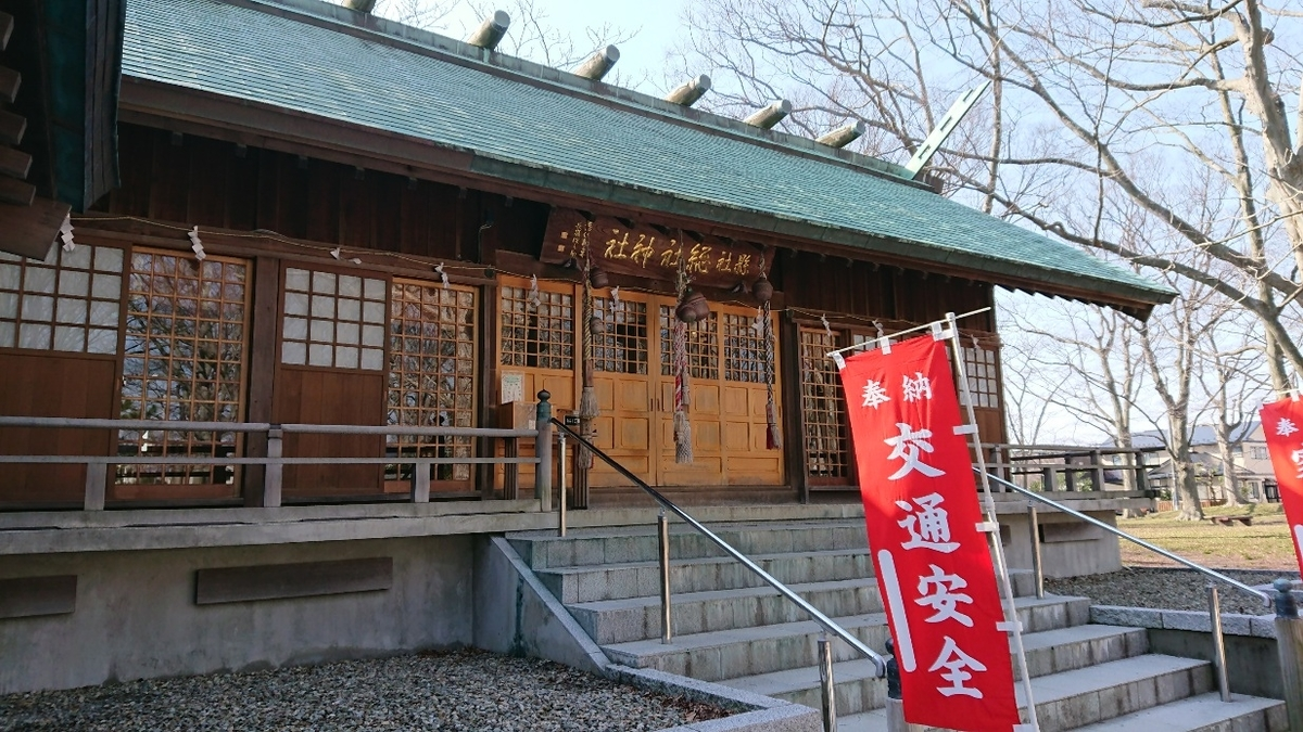 総社神社の御祭神