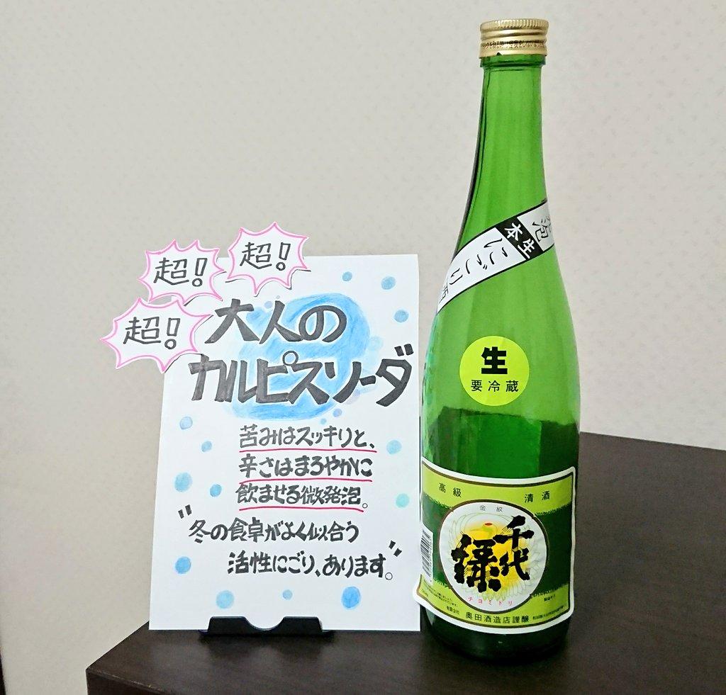 千代緑 活性本生 にごり酒の感想・評価