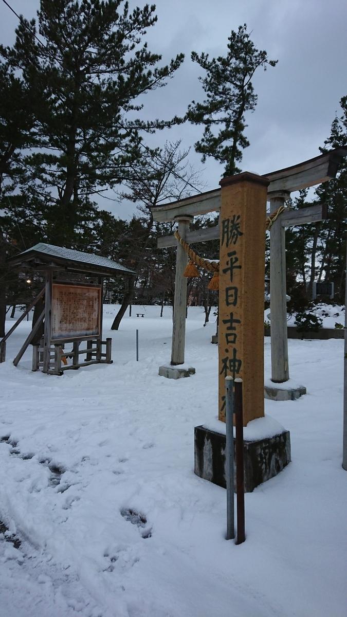 勝平日吉神社へのアクセス