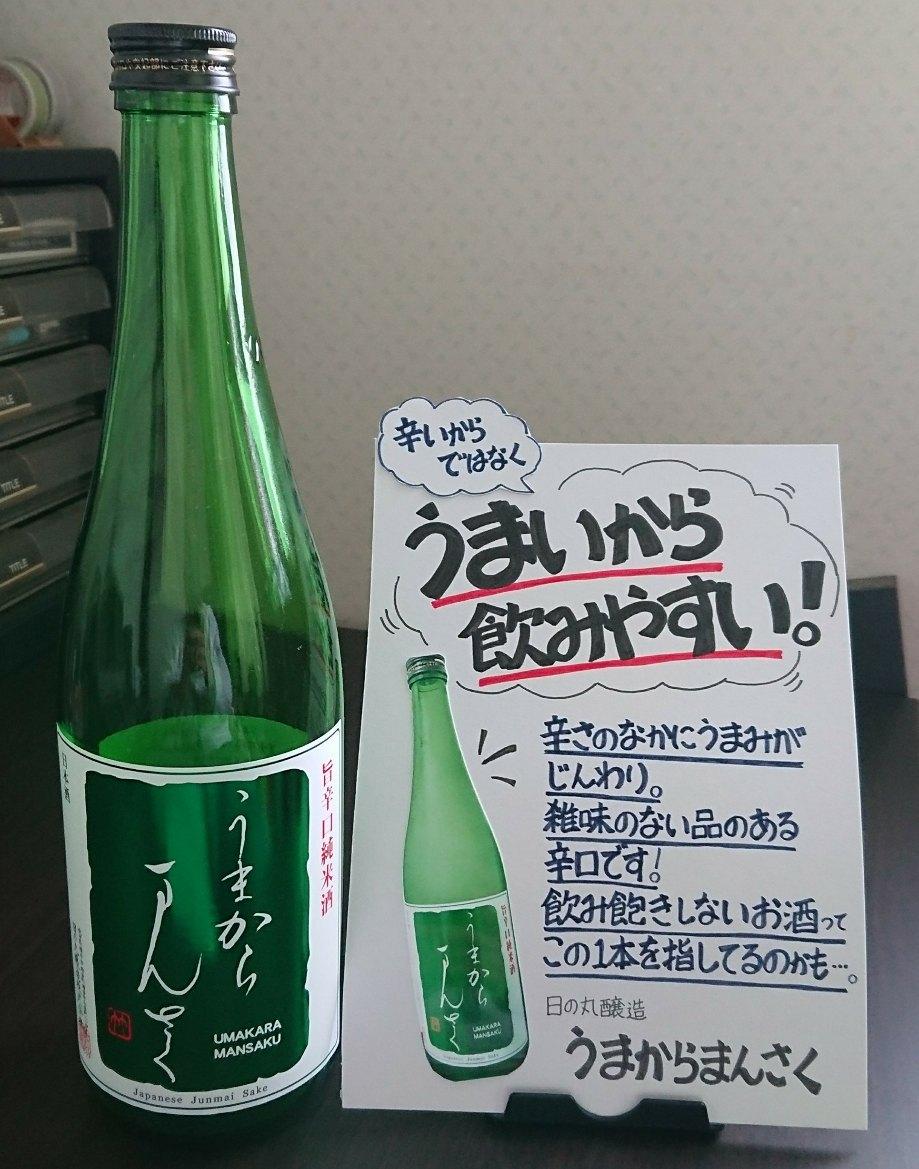 特別純米酒 うまからまんさくの感想・レビュー