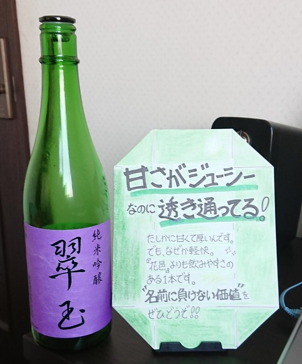 両関酒造『純米吟醸 翠玉』の感想・レビュー