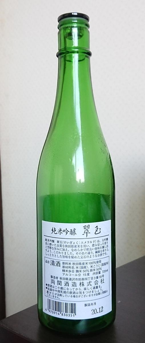 純米吟醸 翠玉の商品情報