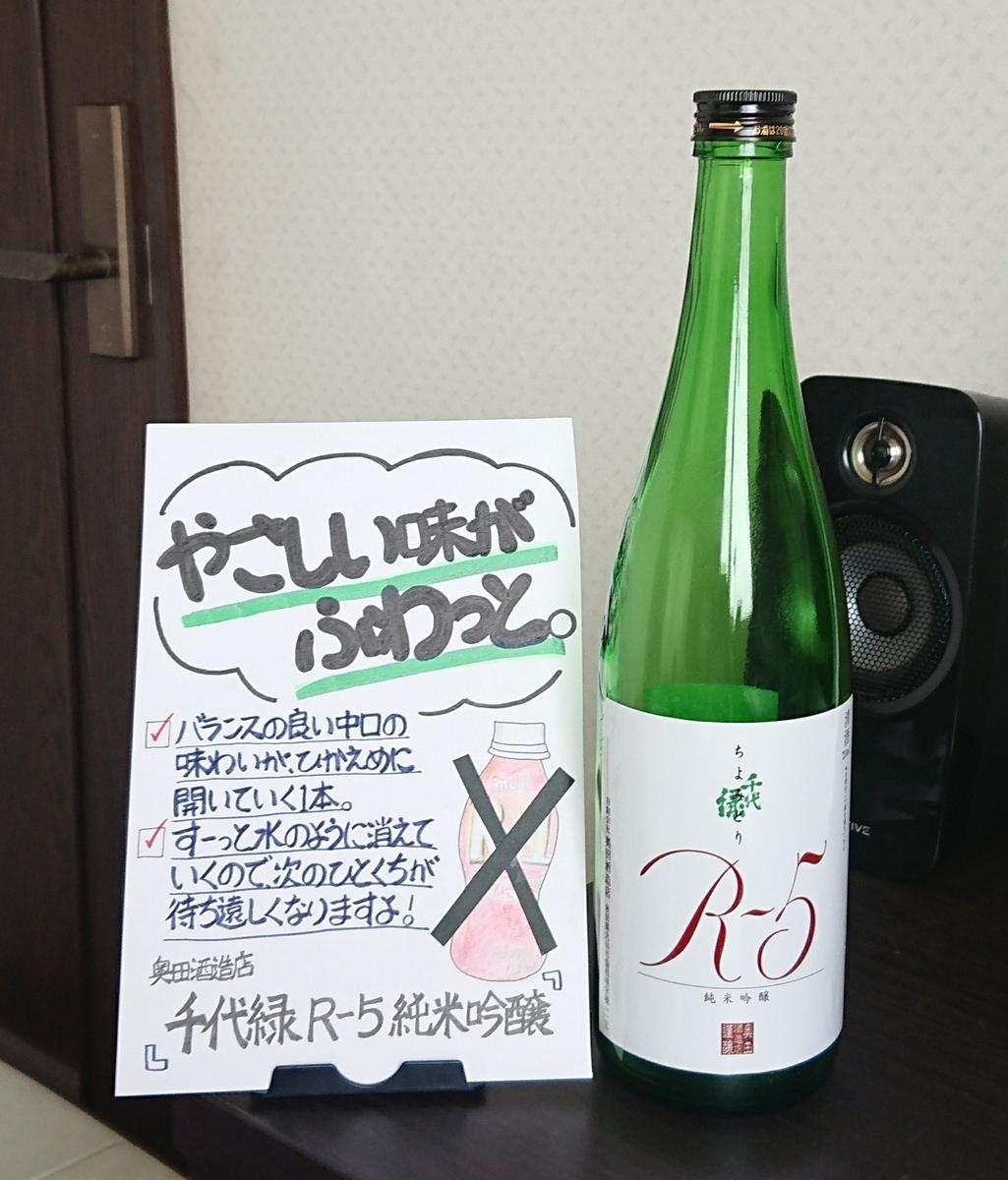 千代緑R-5 純米吟醸の感想・レビュー