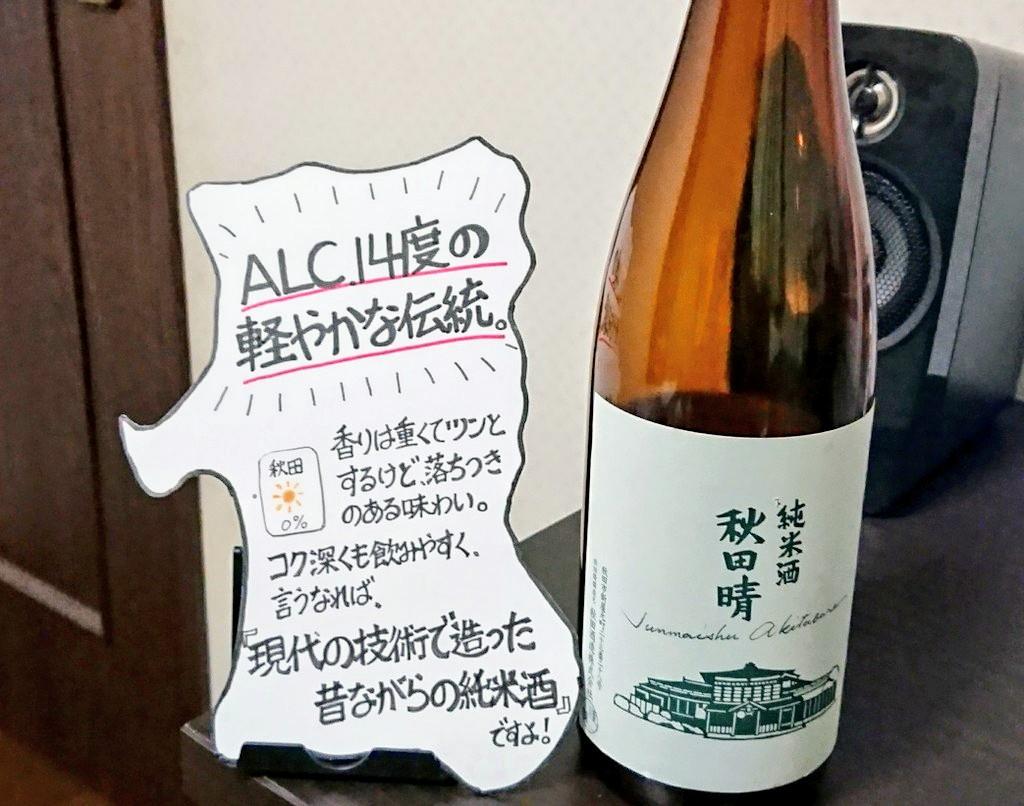 『秋田晴 純米酒』の感想・レビュー