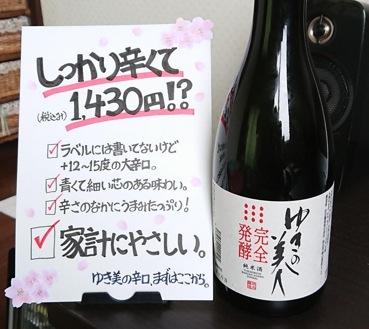 ゆきの美人 純米酒 完全発酵の感想・レビュー