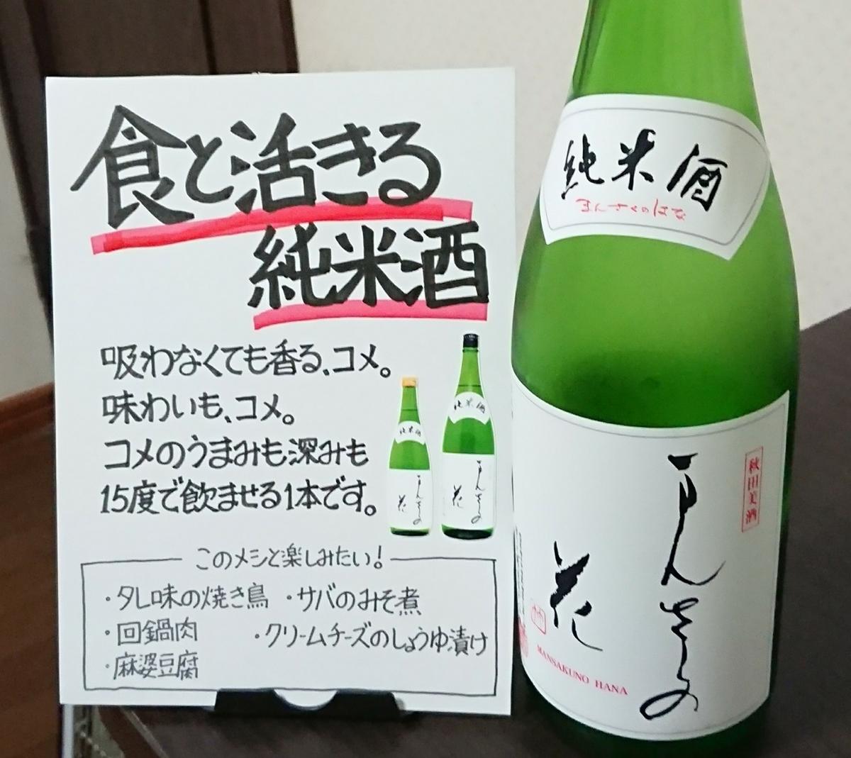 まんさくの花 純米酒の感想・評価:米。どこまでも米。食と活きる純米酒。