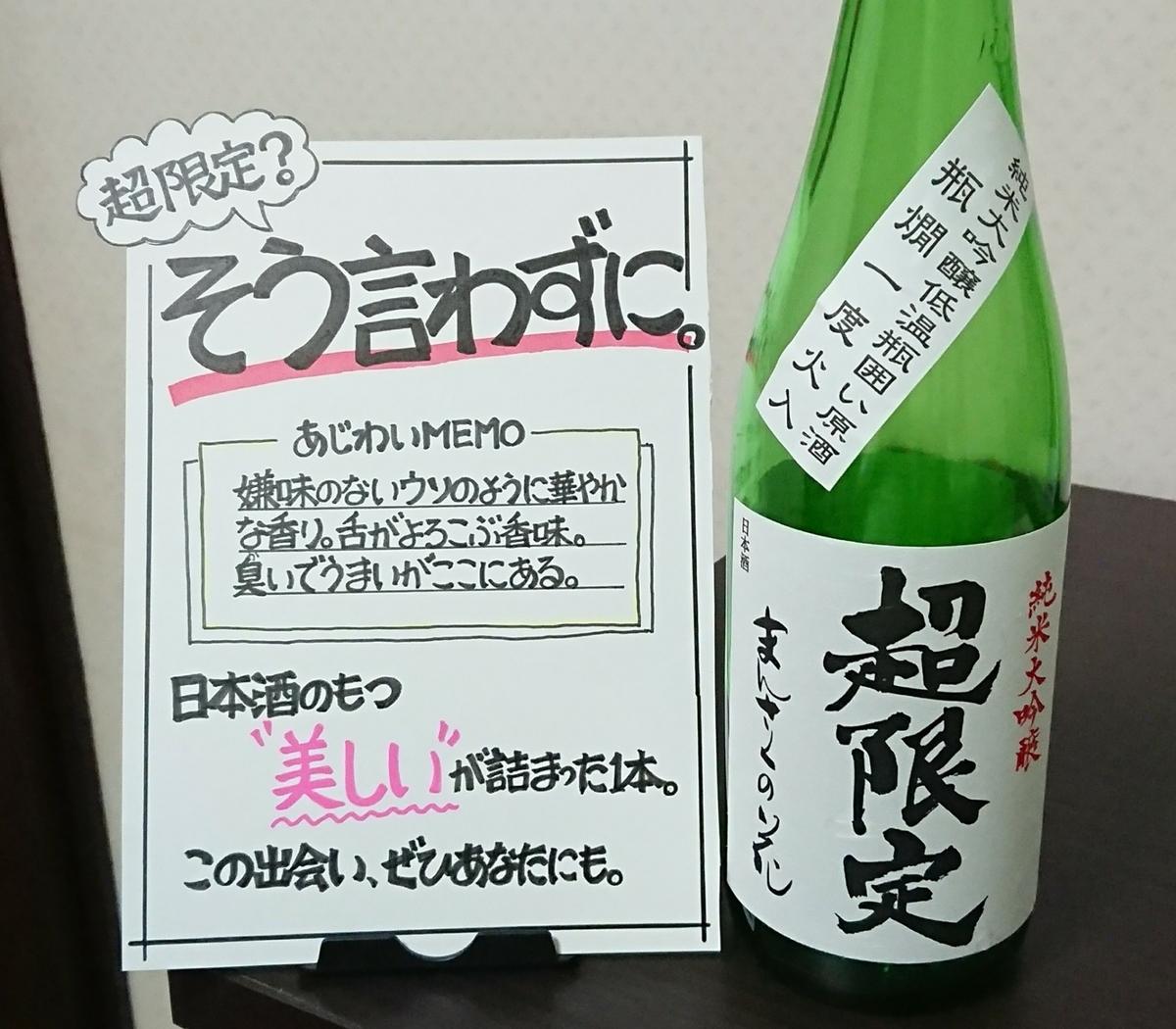 まんさくの花 純米大吟醸 超限定の感想・評価