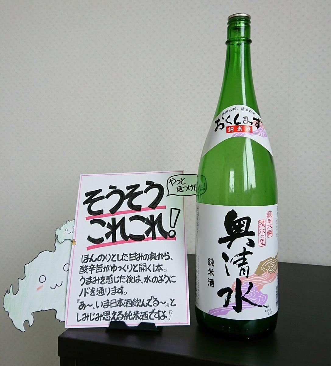 高橋酒造店『奥清水 純米酒』