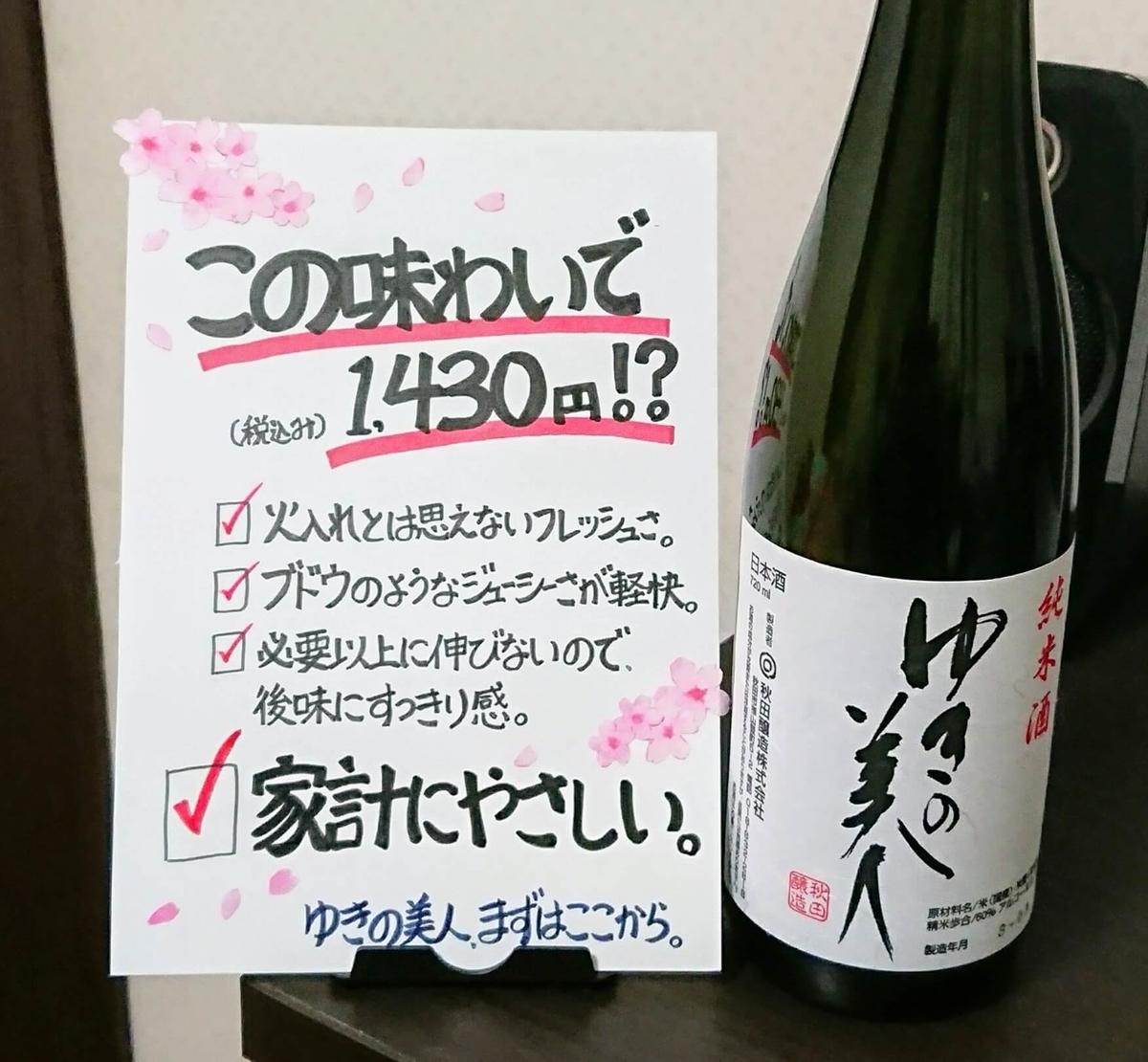 秋田醸造『ゆきの美人 純米酒』