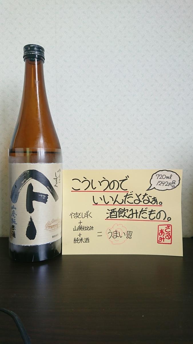 秋田清酒『やまとしずく 山廃純米酒』