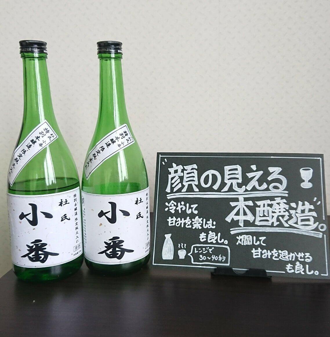 佐藤酒造店『出羽の冨士 小番 本醸造』