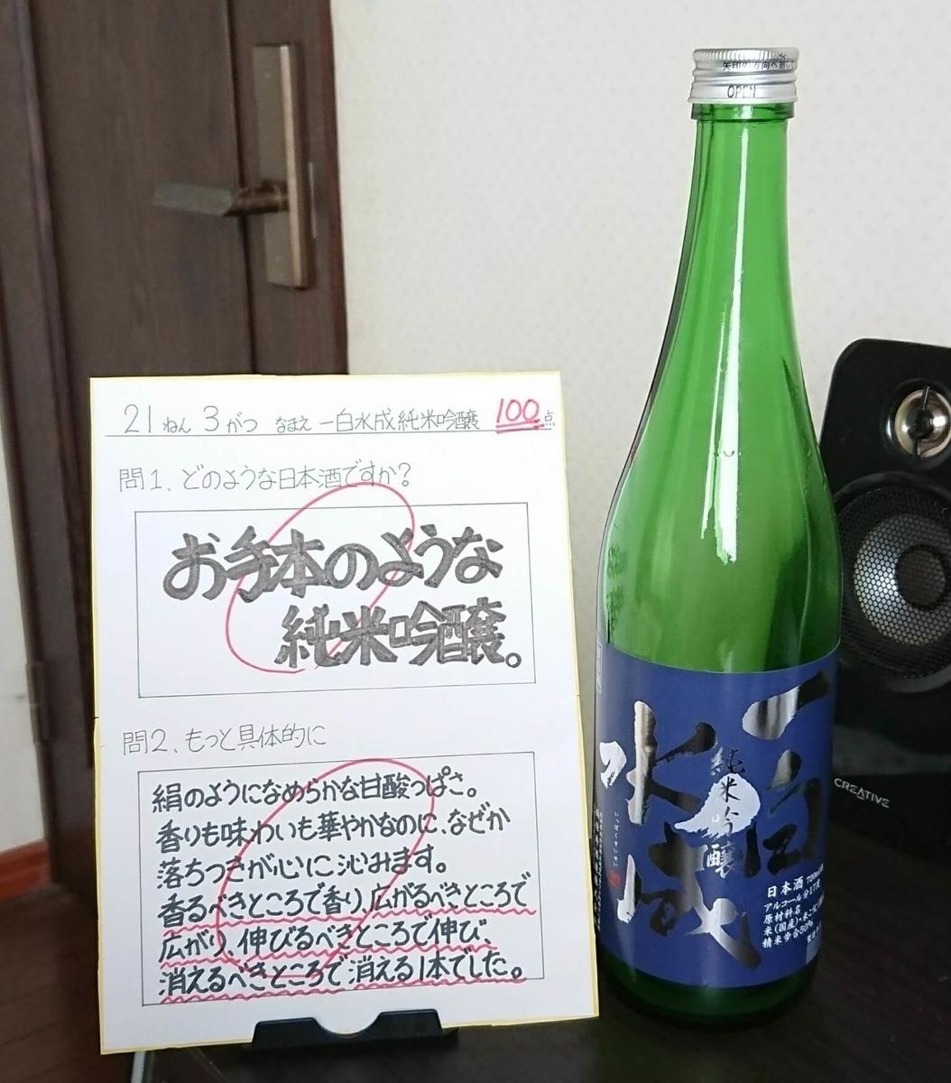 福禄寿酒造『一白水成 純米吟醸』