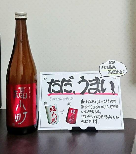 木村酒造『福小町 特別純米酒』
