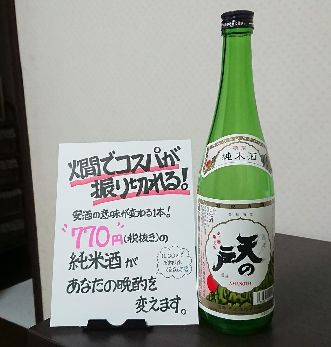 天の戸 精撰 純米酒の感想・評価