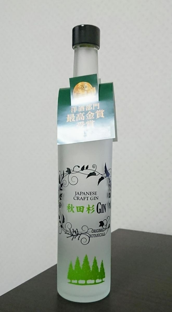 贈り物にしたい秋田の酒『秋田杉ジン』