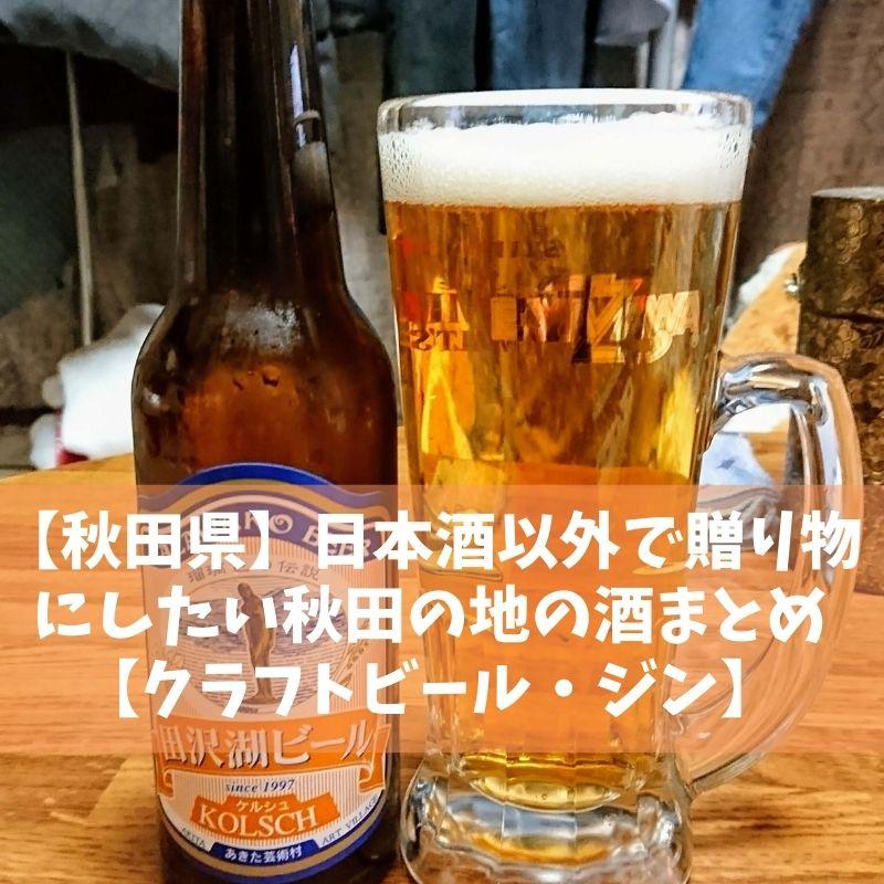 【秋田県】日本酒以外で贈り物にしたい秋田の地の酒【クラフトビール・ジン】