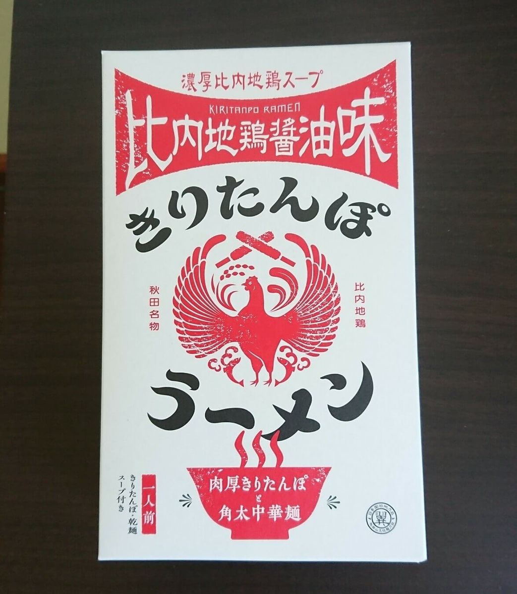 きりたんぽラーメン比内地鶏醤油味のレビュー