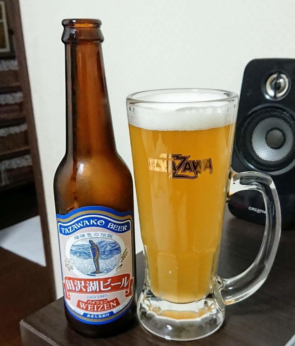田沢湖ビール バイツェンの感想・評価:調べても出てこなかった味わいが……