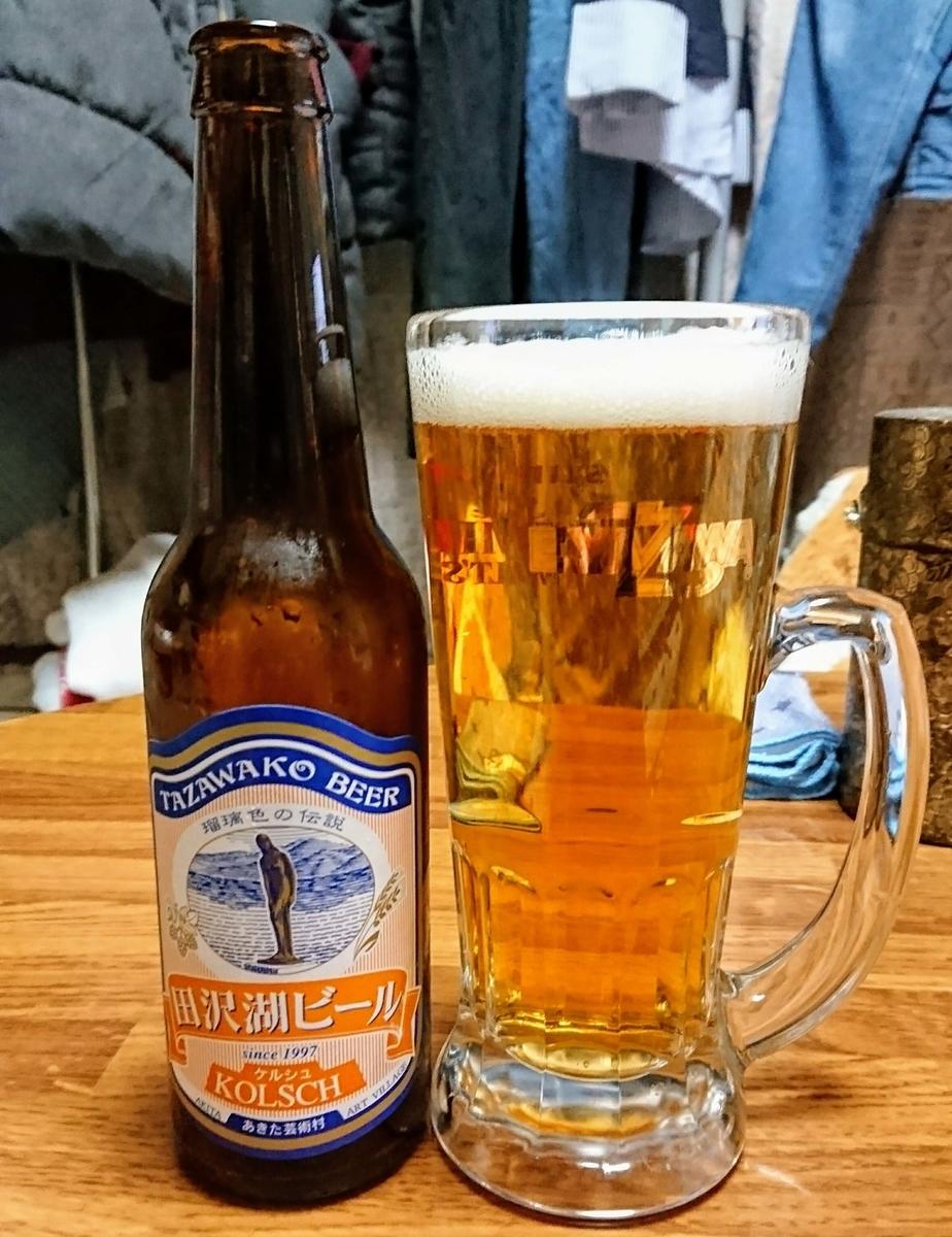 田沢湖ビール ケルシュの感想・評価