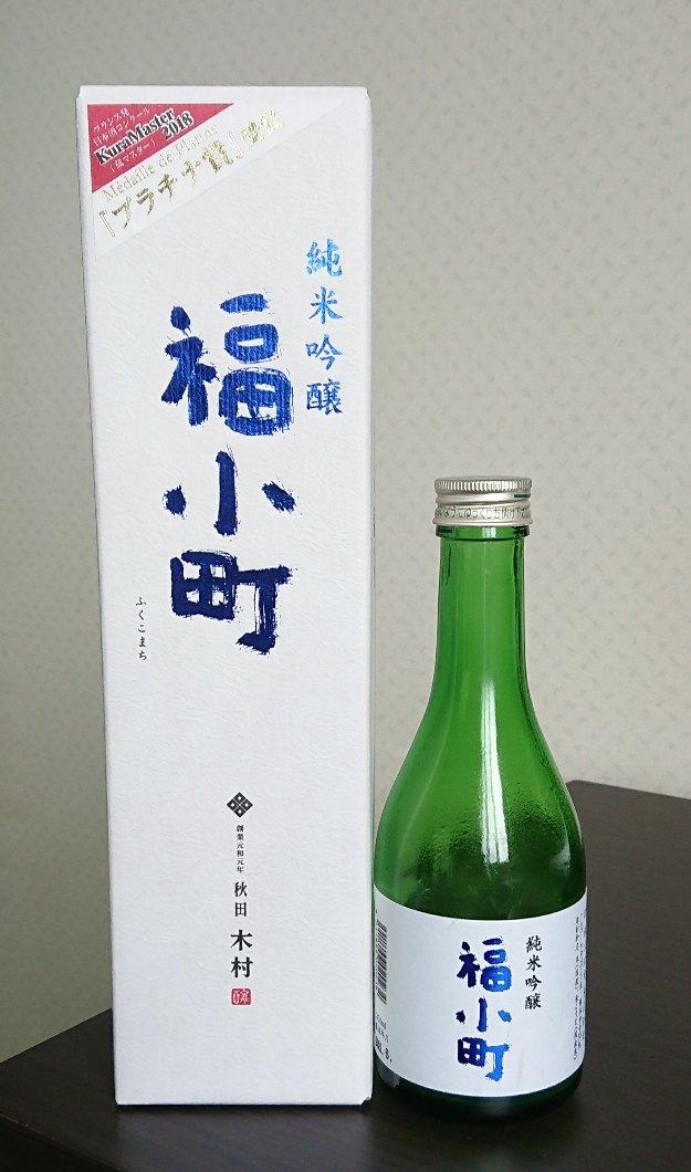 【KuraMaster2021】TOP16に選ばれた福小町純米吟醸ってどんなお酒?
