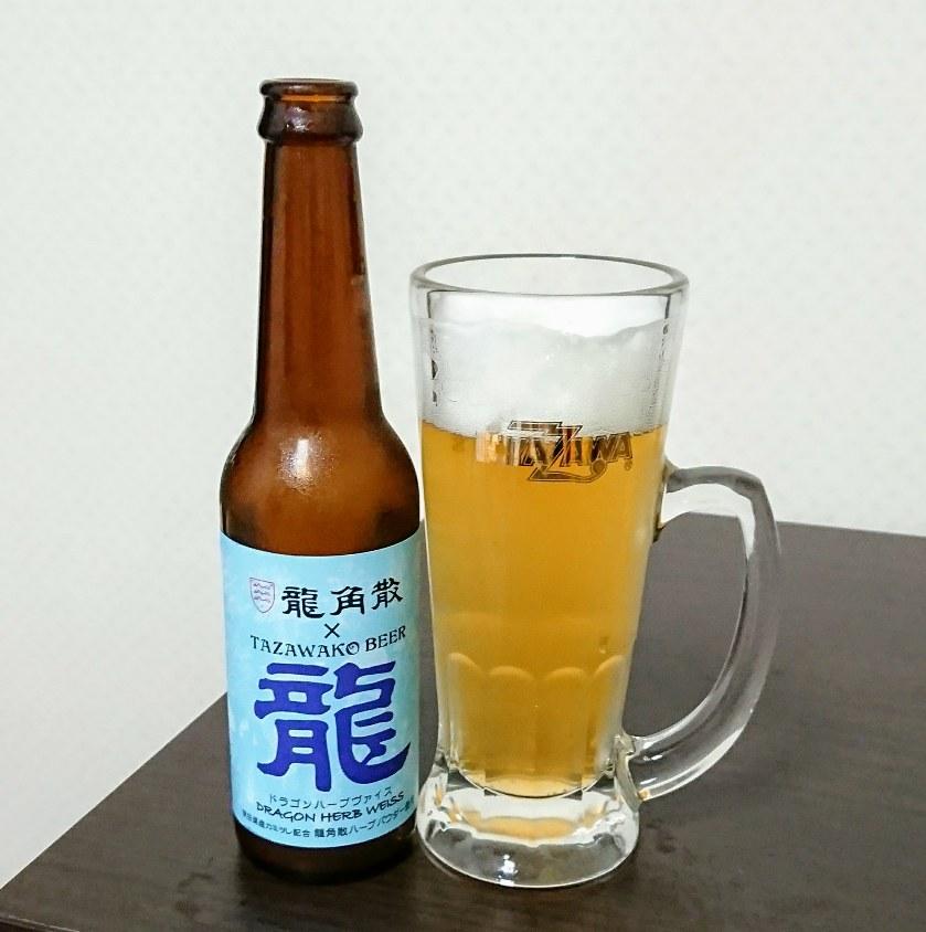 田沢湖ビール×龍角散 ドラゴンハーブヴァイスの評価・口コミまとめ