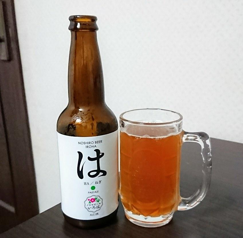 ノシロビールいろはの『は』はネギのビール!これは感想・評価が……