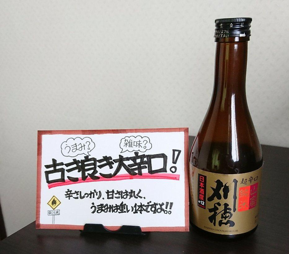 刈穂 山廃純米 超辛口の感想・口コミ:辛口好きに贈る昔ながらの大辛口
