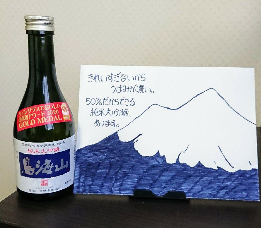 鳥海山 純米大吟醸の感想・口コミ:古きを思う純米大吟醸