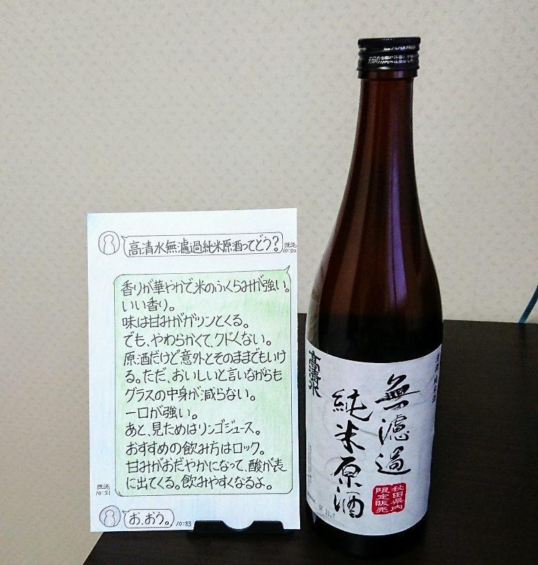 高清水 無濾過純米原酒は秋田でしか買えない日本酒。贈り物にも