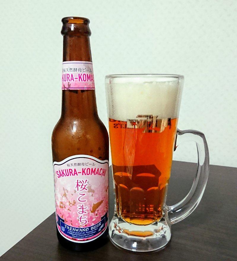 田沢湖ビール桜こまちの感想・レビューまとめ