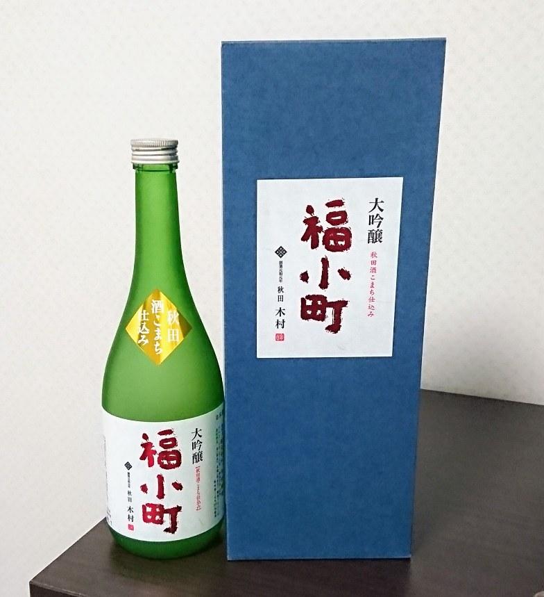 福小町 大吟醸 秋田酒こまち仕込みは県内限定販売。贈り物にも
