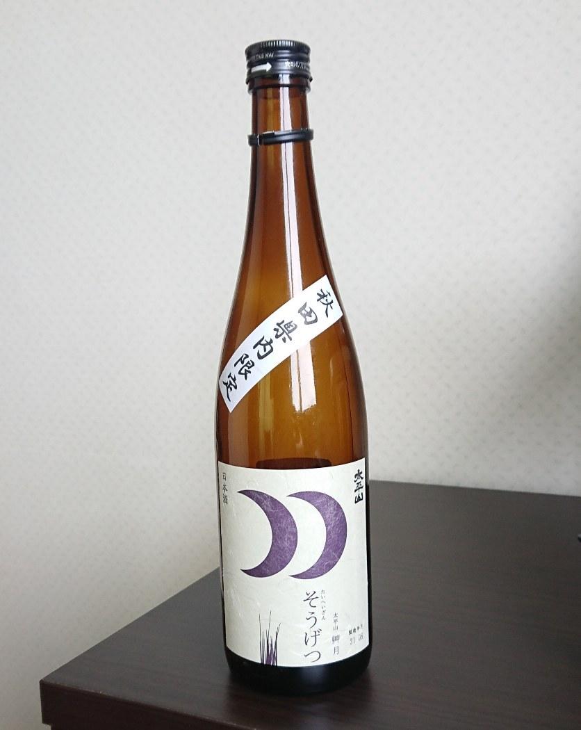 大平山 艸月(そうげつ)は秋田県内限定販売。お手頃価格がうれしい。