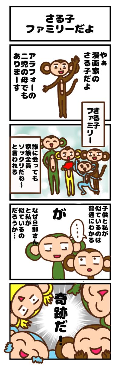 f:id:sarukosun:20210714161359p:plain