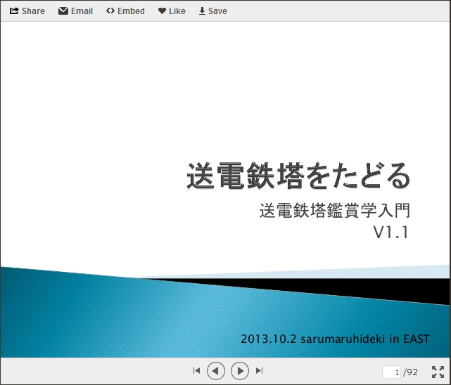 f:id:sarumaruhideki:20140525190210p:image:w400