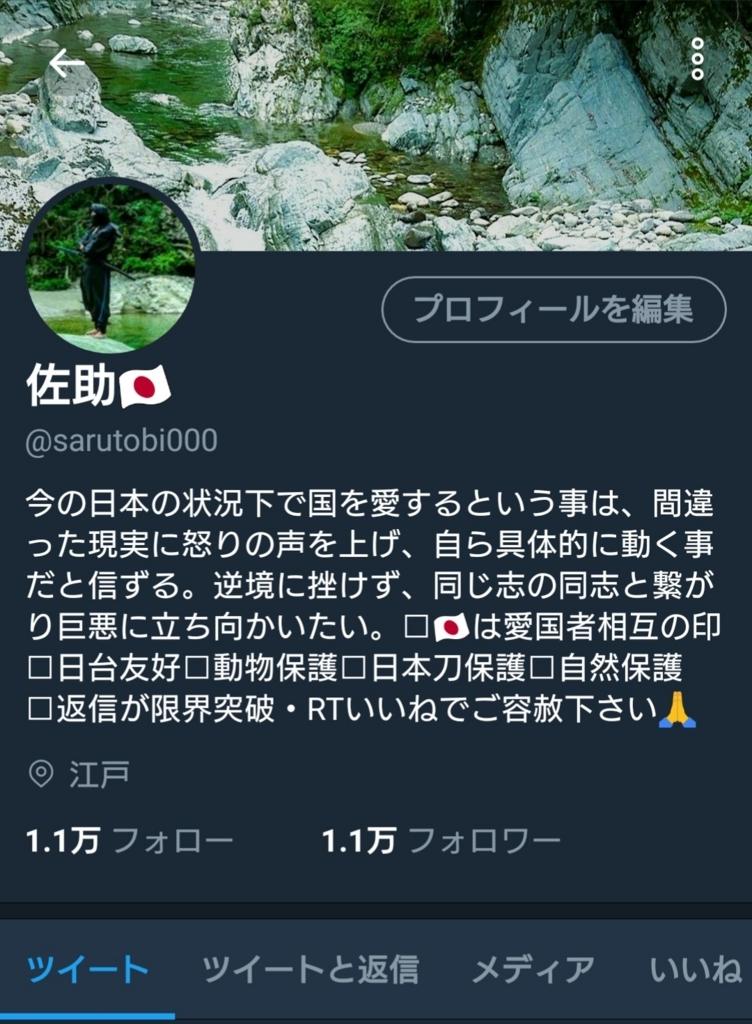 f:id:sarutobi_sasuke:20180821122157j:plain