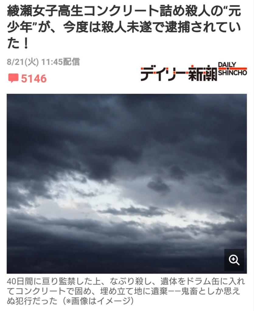 f:id:sarutobi_sasuke:20180821221657j:plain