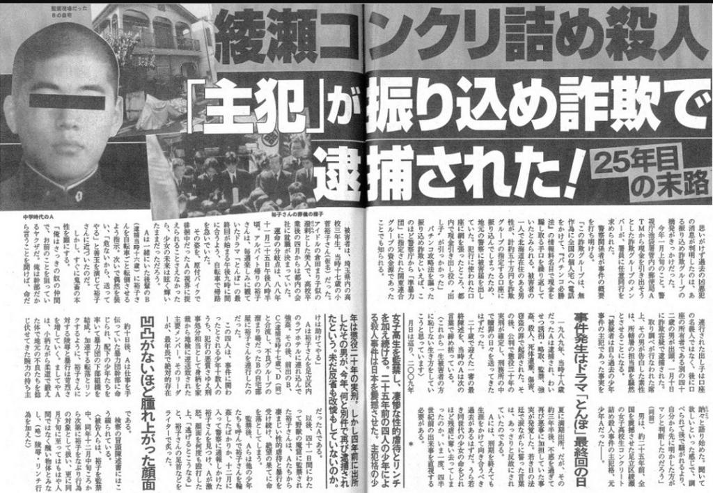 f:id:sarutobi_sasuke:20180821225007j:plain