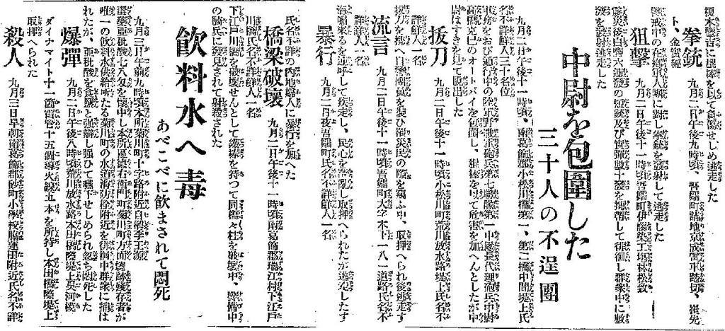 f:id:sarutobi_sasuke:20180906213249j:plain