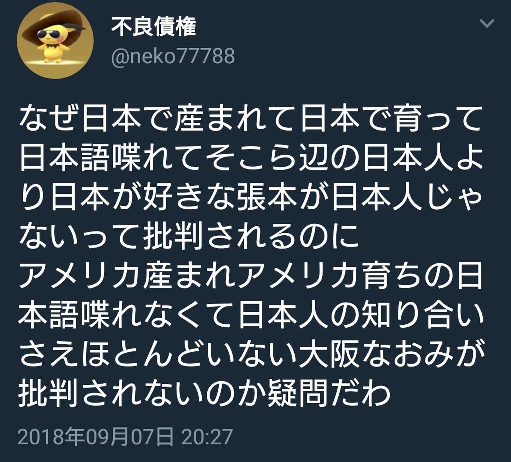 f:id:sarutobi_sasuke:20180910194824j:plain