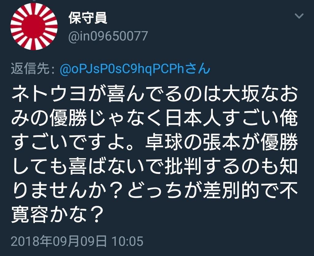f:id:sarutobi_sasuke:20180910195120j:plain