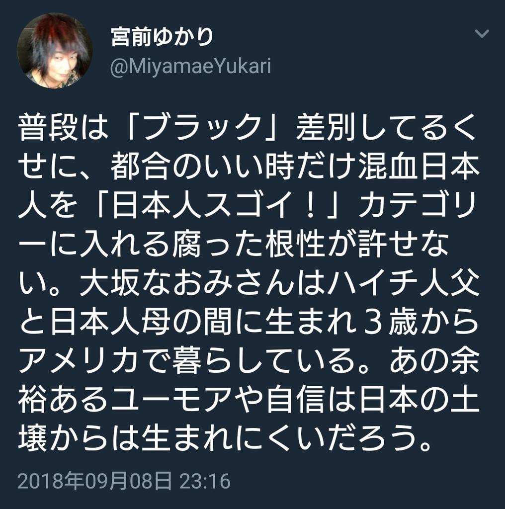 f:id:sarutobi_sasuke:20180910195346j:plain