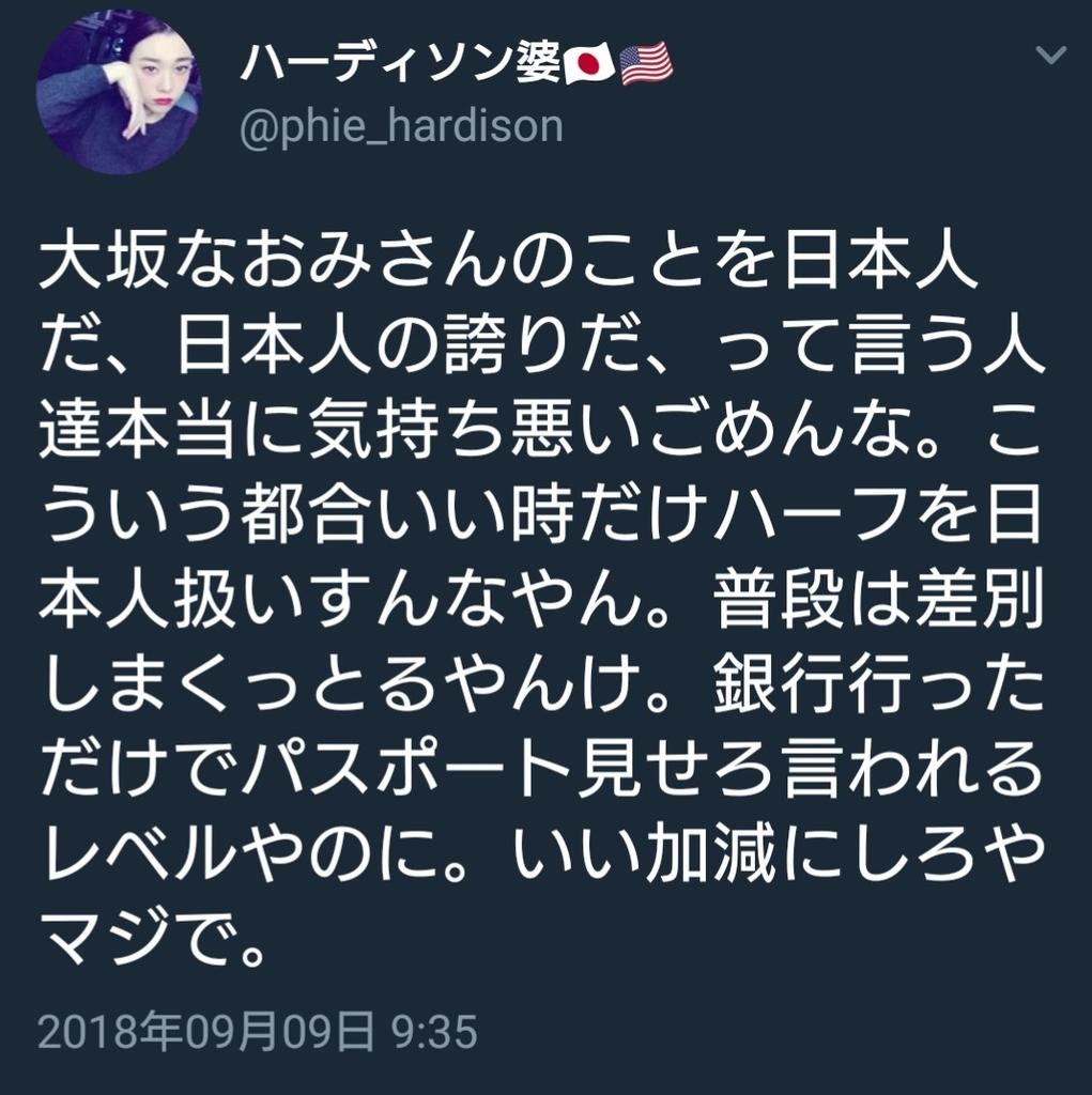 f:id:sarutobi_sasuke:20180910202112j:plain