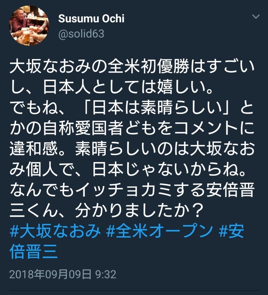 f:id:sarutobi_sasuke:20180910202626j:plain
