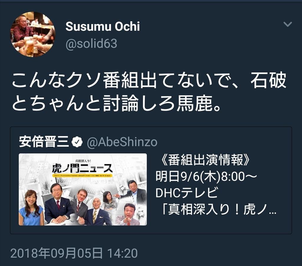 f:id:sarutobi_sasuke:20180910202645j:plain