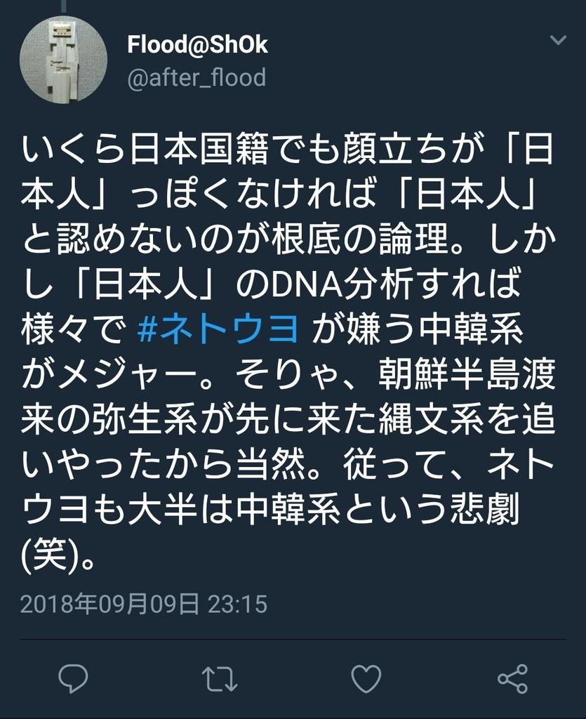 f:id:sarutobi_sasuke:20180910225030j:plain