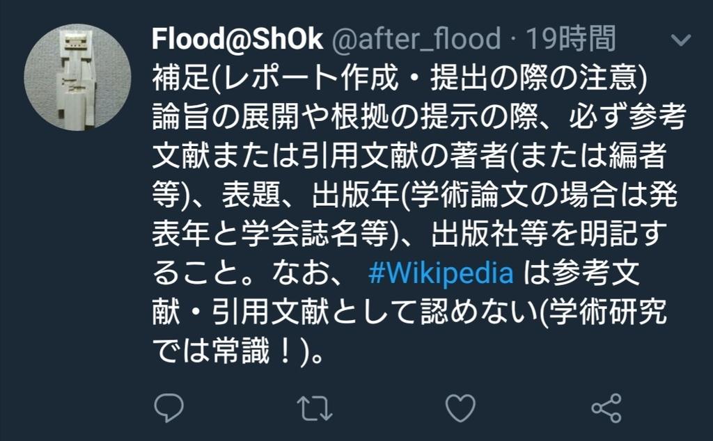 f:id:sarutobi_sasuke:20180910225110j:plain