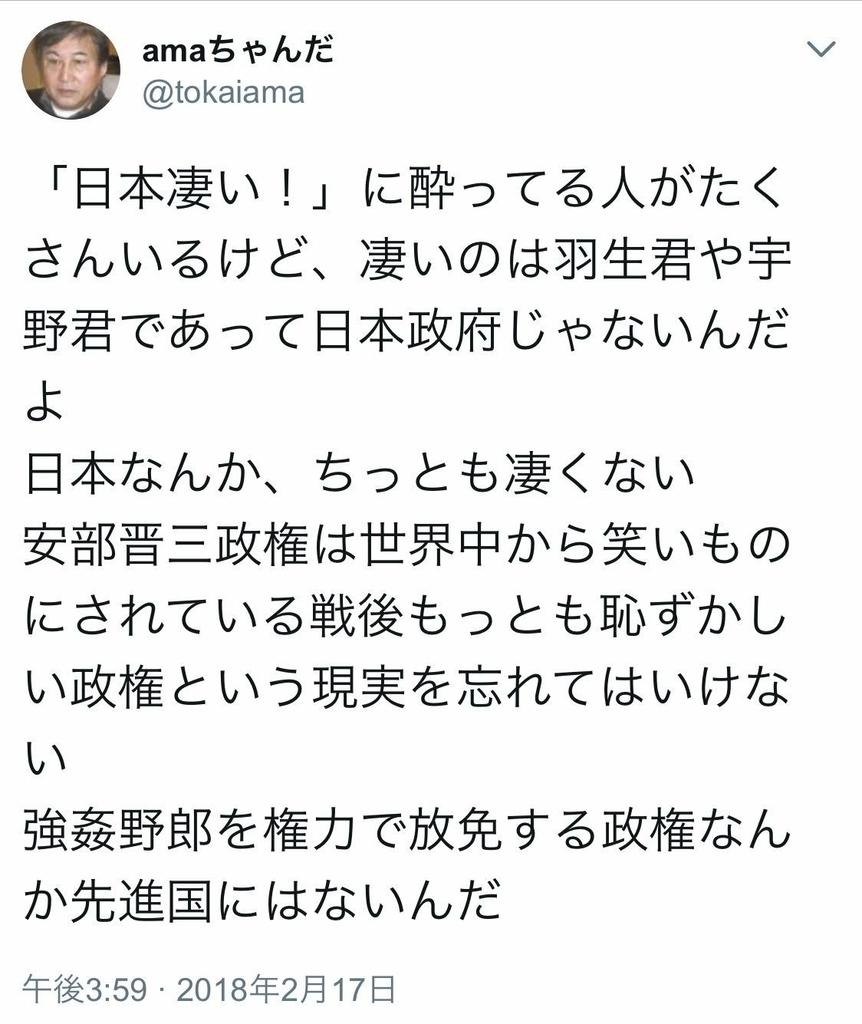 f:id:sarutobi_sasuke:20180911065910j:plain