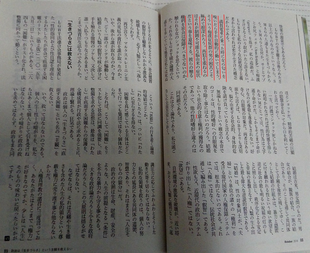f:id:sarutobi_sasuke:20180922211603p:plain